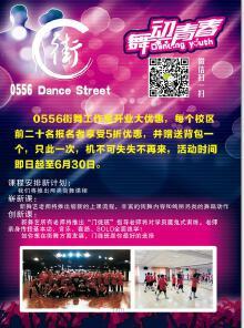 舞蹈学校宣传单页
