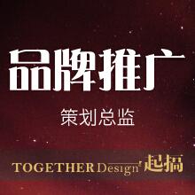 威客服务:[91874] 【策划总监】品牌推广 带物料设计(包括宣传单页,海报,横幅,展架)