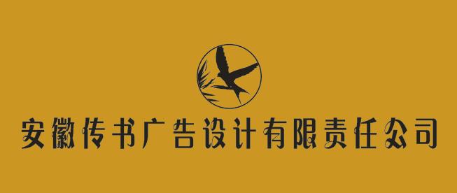 安徽传书广告设计有限责任公司
