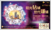 阳光三龙商业广场