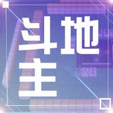 威客服务:[91977] (房卡/匹配)斗地主房卡游戏定制开发