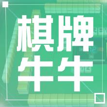 威客服务:[91974] 房卡斗牛(牛牛)游戏定制开发