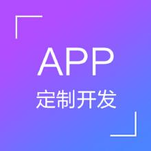 威客服务:[92169] iOS和安卓app开发