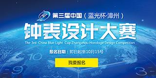 第三届中国(蓝光杯·漳州)钟表设计大赛
