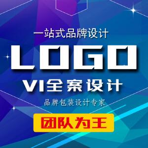 全案VI设计  LOGO 名片 QQ微信头像 工作证 便笺 传真纸 合同书规范格式 文件夹 文件袋 纸杯等