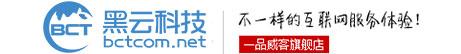 深圳市黑云科技有限公司