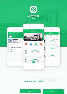 物流app