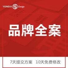 威客服务:[92259] 地产 餐饮 教育 企业 品牌服务全案推广
