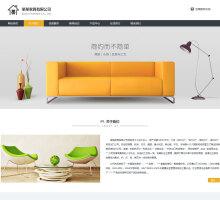 家居企业网站设计