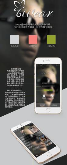 app案例页面展示