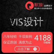 威客服务:[92446] 【功能版】VI设计 企业VI设计 VIS设计 企业形象设计