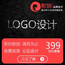 威客服务:[92437] 【创业必备】企业LOGO设计品牌打造原创方案满意为止