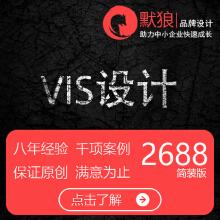 威客服务:[92445] 【功能版】VI设计 企业VI设计 VIS设计 企业形象设计