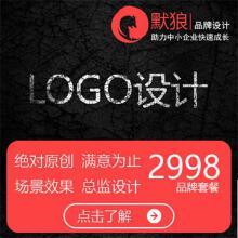 威客服务:[92441] 【品牌套餐】企业形象高端LOGO设计8年设计经验满意为止