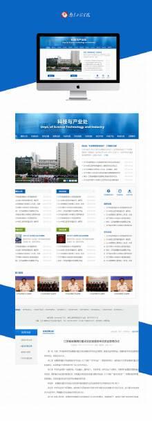 南京工程学院科技与产业处