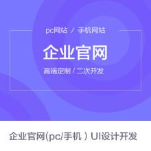 威客服务:[92561] 企业官网设计/网站建设/模板建站