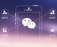 威客服务:[92563] 微信开发/微信商城/微信公众号/微信三级分销/小程序/微官网