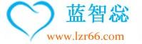蓝智惢网络科技有限公司