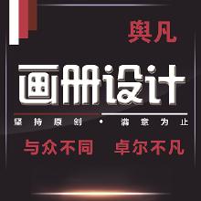 威客服务:[92697] 【舆凡品牌设计】多折页设计/宣传单设计/原创设计/满意为止