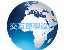 威客服务:[92742] app原型图UED用户体验设计