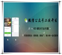 威客服务:[92803] 微信公众号功能定制开发