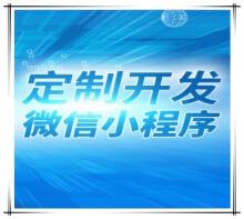 威客服务:[92804] 微信小程序开发