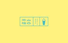 【茶饮品牌】设计合集