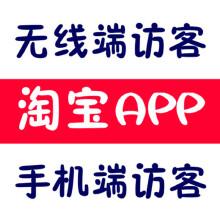 威客服务:[93221] 【电商大促精选】淘宝手机无线端APP流量淘口令搜索优化推广
