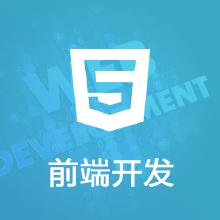 前端开发/网站开发/网站制作/企业网站定制