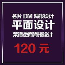 威客服务:[93154] 印刷品设计 名片设计 平面广告 微商设计  宣传单设计 优惠券设计 瓶贴设计