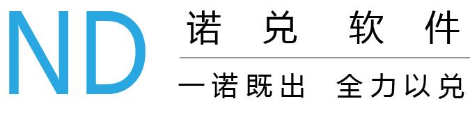 东莞市诺兑软件科技有限公司