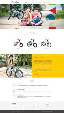 童车 企业官网设计