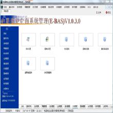 威客服务:[93864] 电器管理系统(先锋版)