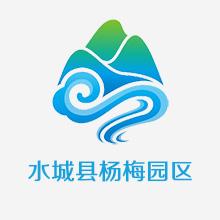 水城县杨梅生态产业园区官方网站
