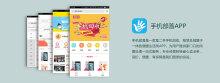 威客服务:[93922] app全新开发,全新用户调研
