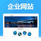 响应式企业网站开发