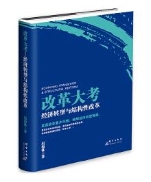 改革大考书籍封面设计(各大书商平台可查到)