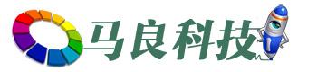 武汉马良科技有限公司