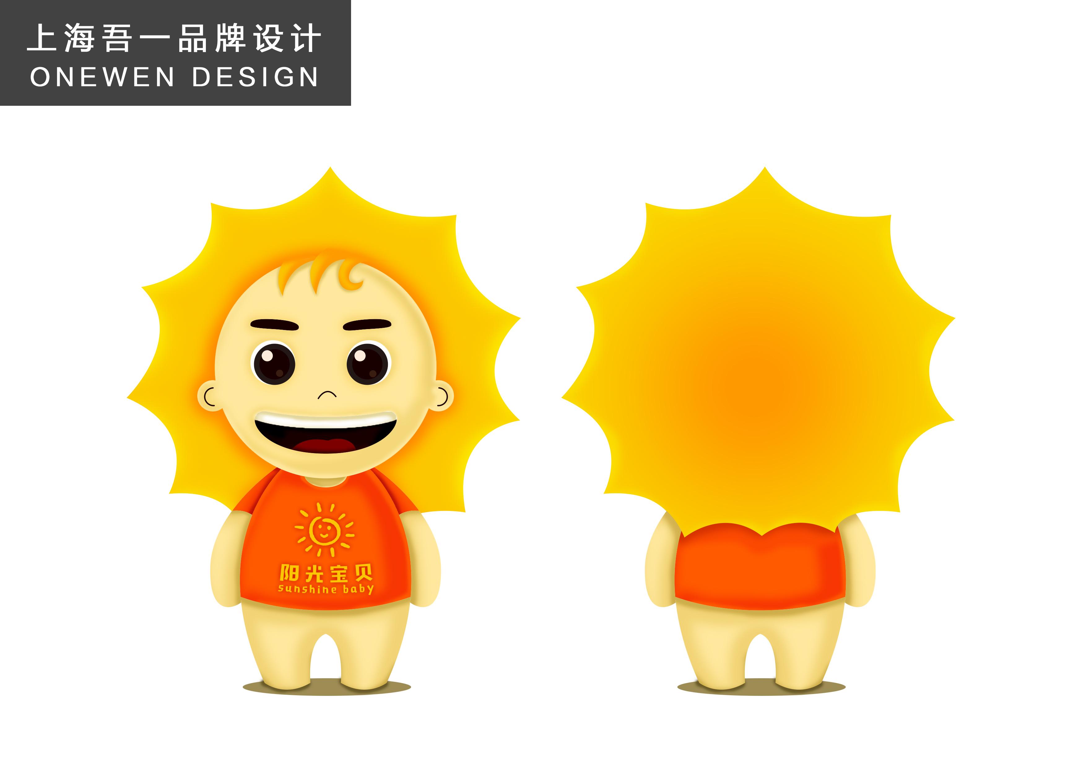 阳光放心校园三维卡通形象征集活动图片