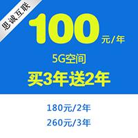 5G香港免备案服务器高度稳定买3年送2
