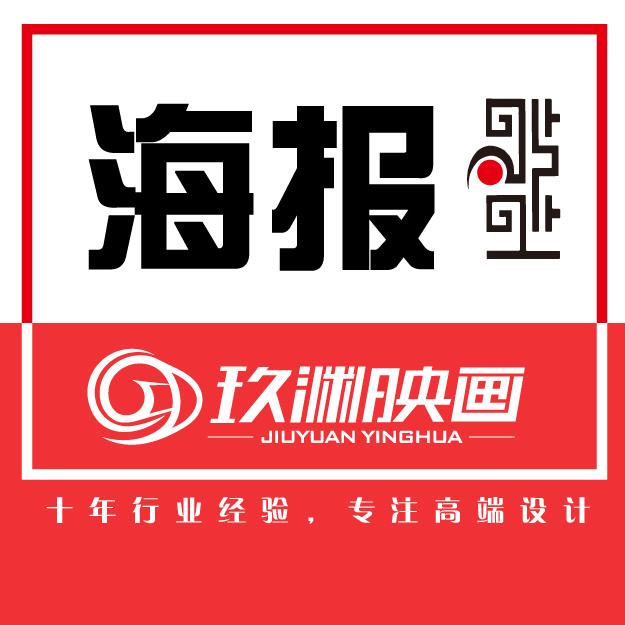 商铺名称:玖渊映画文创设计 服务名称:户外广告海报x展架易拉宝展板