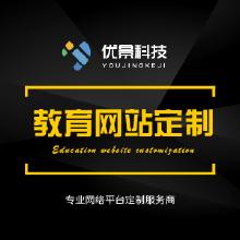 威客服务:[94426] 教育网站建设/教育平台开发/在线教育网站定制/教育网站制作