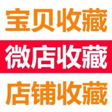 威客服务:[94391] 【微店推广】微店收藏 微店店铺收藏 微店粉丝微店宝贝收藏
