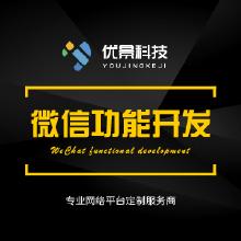 威客服务:[94422] 微信开发/服务号公众号开发/小程序H5微商城/微信支付