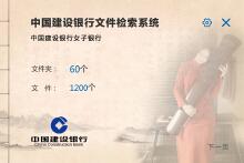中国建设银行文件检索