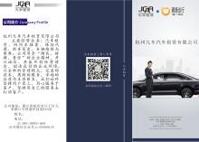 杭州九车租赁三折页设计+易拉宝设计+制作