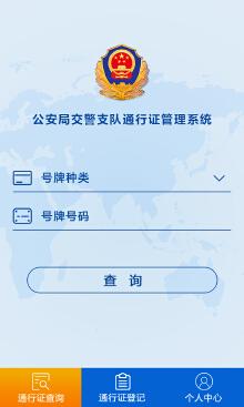 公安局交警支队通行证管理系统