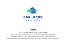(品牌形象打造)千岛湖高铁新区LOGO设计
