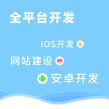 威客服务:[94504] 全平台开发