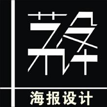 威客服务:[94541] 青岛壹零艺术设计 广告促销 活动宣传 淘宝 海报 设计